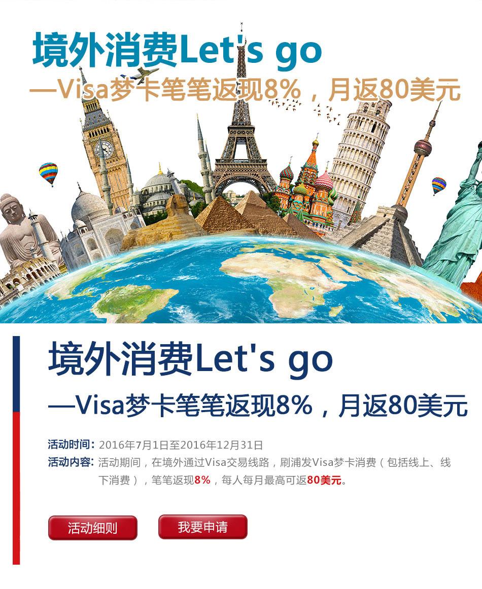 浦发Visa梦卡-8%!网上海淘/境外消费返点之王 2